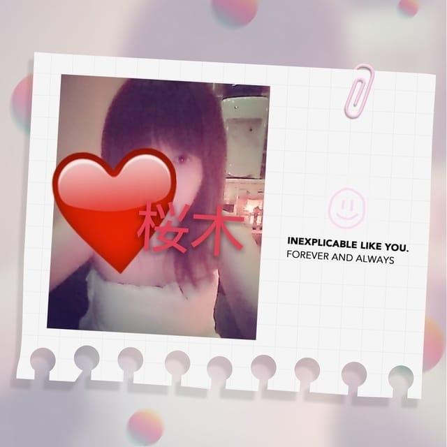 「ありがとう」02/10(土) 12:43   桜木の写メ・風俗動画