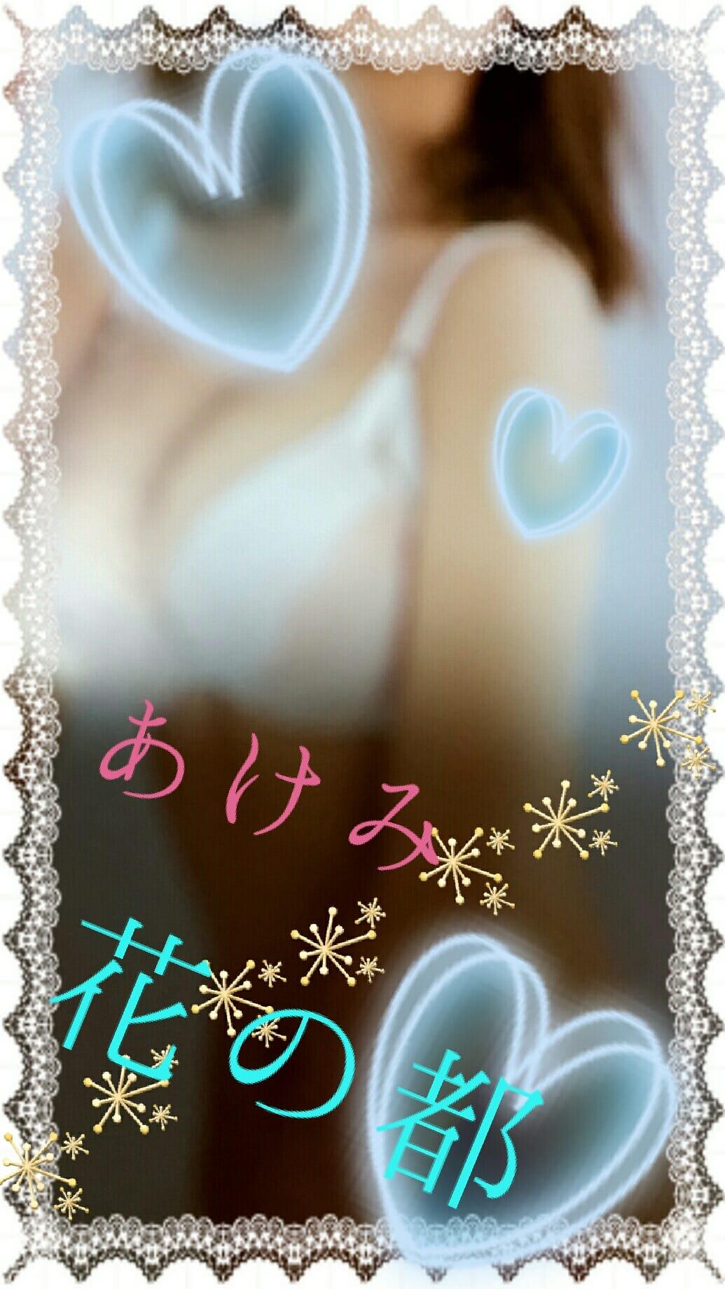 「ありがとうございます」02/11(日) 13:14 | あけみの写メ・風俗動画