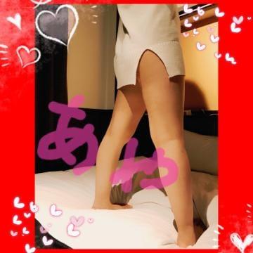 あや「キスme」02/12(月) 11:01 | あやの写メ・風俗動画