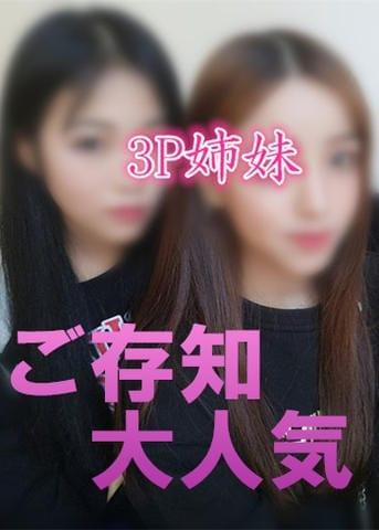 3P姉妹「呼びましたか???(笑)」02/12(月) 17:28 | 3P姉妹の写メ・風俗動画