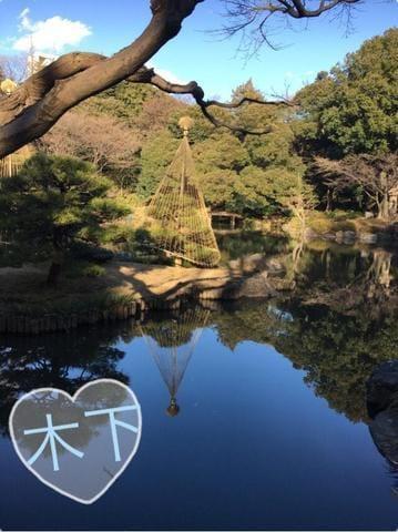 「庭園に行ってみた木下」02/15(木) 22:12 | 木下の写メ・風俗動画