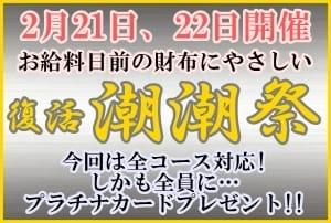復活♪潮潮祭♪2月21日、22日開催