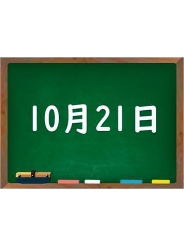 「今日はなんの日?」10/21(木) 14:02 | しょう【エロ☆カッコイイ☆彡】の写メ