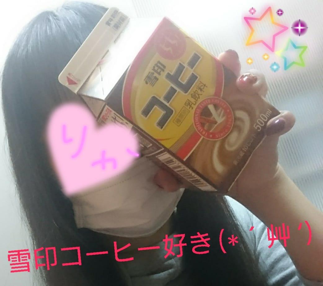 「りかです!」02/16(金) 21:29   りかの写メ・風俗動画