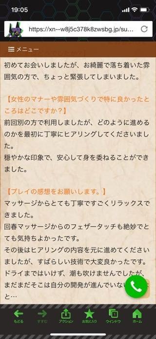 菫-すみれ-「AK様ありがとう」10/21(木) 19:21   菫-すみれ-の写メ