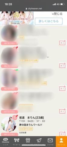 「ランキング?」10/21(木) 20:01   坂道 まりんの写メ