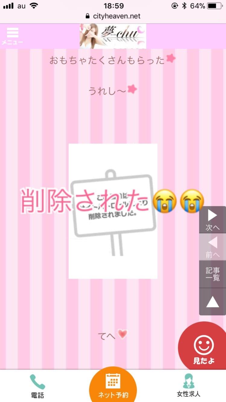 体験 みやび「削除覚悟♡」02/16(金) 23:39 | 体験 みやびの写メ・風俗動画