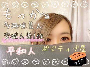 「自己紹介」10/22(金) 22:40 | もか・無修正動画でポロり公開中の写メ