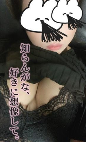 「おはよぉ???」10/23(土) 20:58   ★みな★巨乳AF潮吹きの写メ