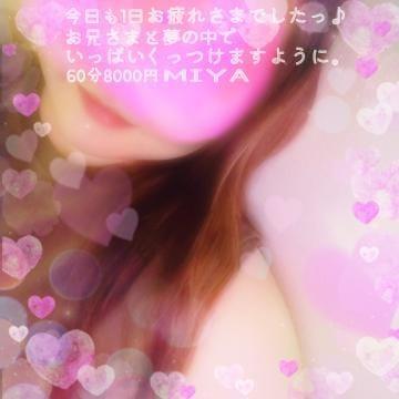 「美味しかったぁ〜♪」10/25(月) 21:29 | みやの写メ