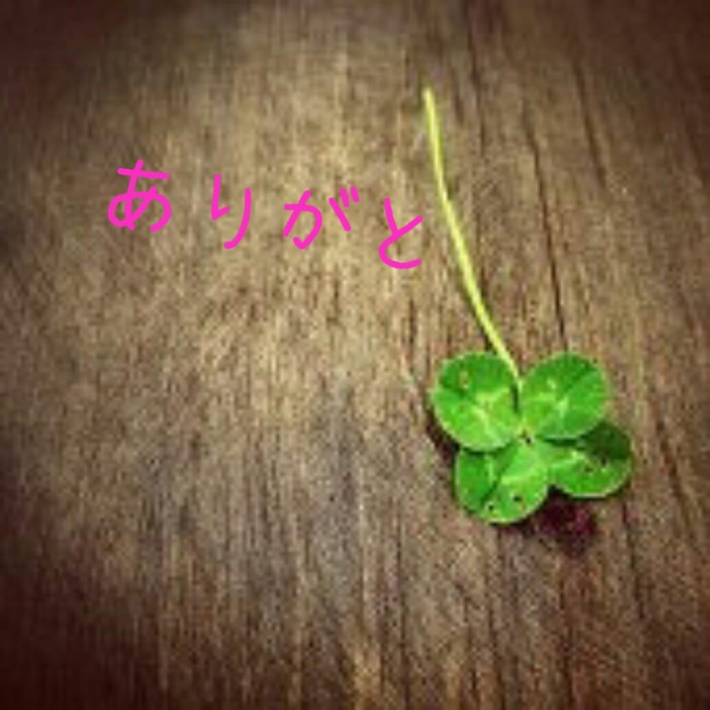 リア「お礼です♪」02/18(日) 18:24 | リアの写メ・風俗動画