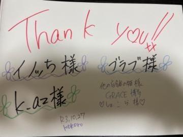 「ありがとうの気持ち」10/28(木) 19:00 | 【体験】こころの写メ