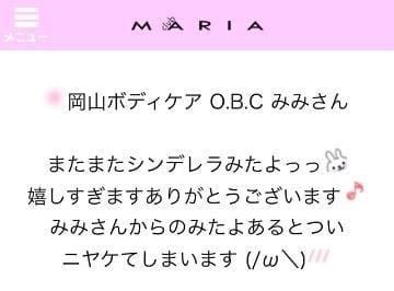 「club MARIA❤ななちゃん」02/19(月) 01:45 | みみの写メ・風俗動画