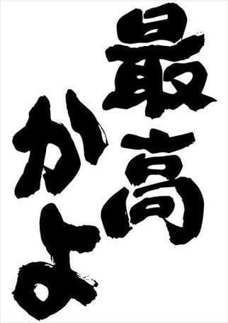 みやび「[お題]from:ちゃぶだいさん」02/19(月) 20:52 | みやびの写メ・風俗動画