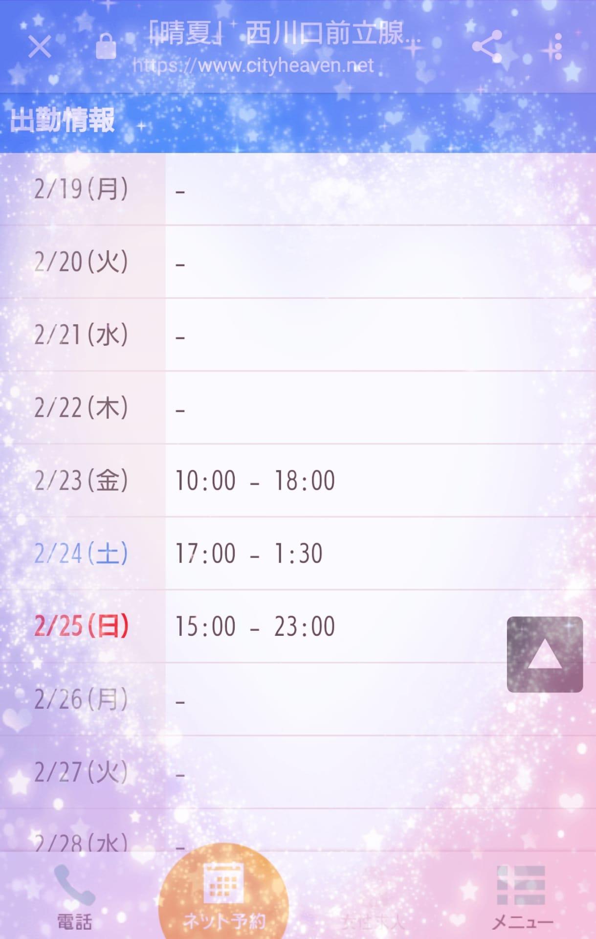 晴夏「追加したよ(??∀??)」02/19(月) 23:21 | 晴夏の写メ・風俗動画