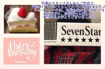 蓮「様々な場所で誕生日お祝いメッセージを下さった方々、本当にありがとうございました♪&各種お返事を返しました」02/19(月) 23:58 | 蓮の写メ・風俗動画