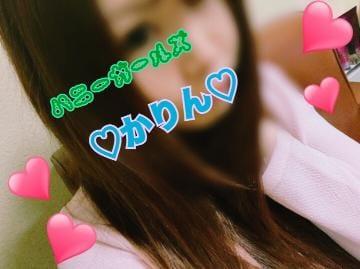かりん「ふぅ(´×ω×`)」02/20(火) 12:01 | かりんの写メ・風俗動画