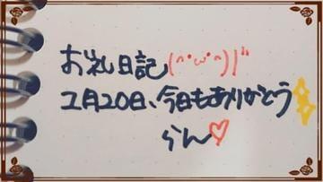 らん(VIP対応)「今日もありがとうございました♡」02/21(水) 03:51 | らん(VIP対応)の写メ・風俗動画