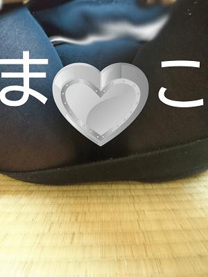 「おはよー(=`ェ´=)」02/21(水) 11:04   1/20体験入店 まこの写メ・風俗動画