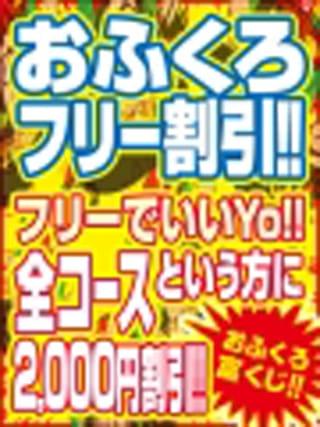 「【関内発】フリーでいい方地域最安値60分8000円!!」02/22(木) 00:00 | ちさとの写メ・風俗動画