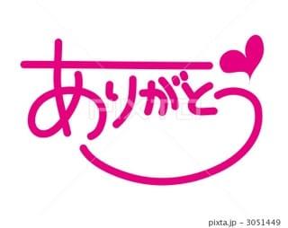 「thankyou 1」02/22(木) 01:38 | 愛香(あいか)の写メ・風俗動画