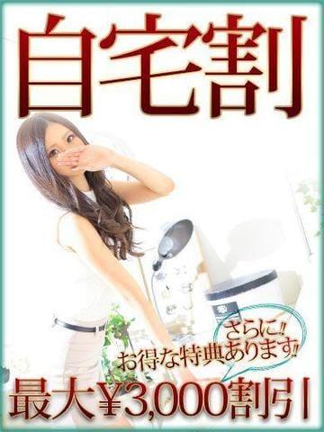 「自宅割〜地域密着型キャンペーン〜」02/22(木) 08:06 | あおい【圧倒的可愛さ&スタイル】の写メ・風俗動画