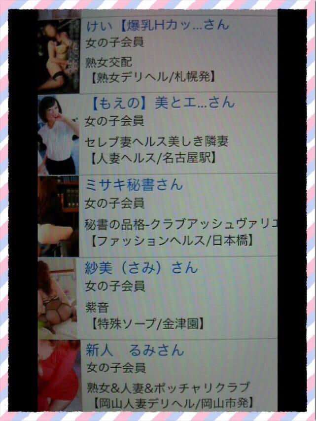 りょう「昨日のみたよ♪ありがとう?(*´?`*)??」02/22(木) 13:19 | りょうの写メ・風俗動画