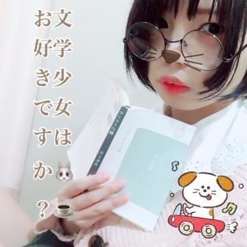 ちあき「【出勤編】文学少女はお好きですか?」02/22(木) 19:41 | ちあきの写メ・風俗動画