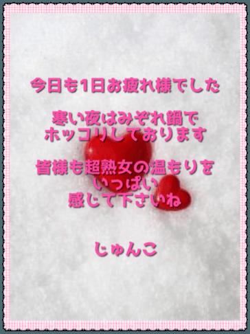 「ホッコリして下さいね☆」02/22日(木) 20:15 | じゅんこの写メ・風俗動画
