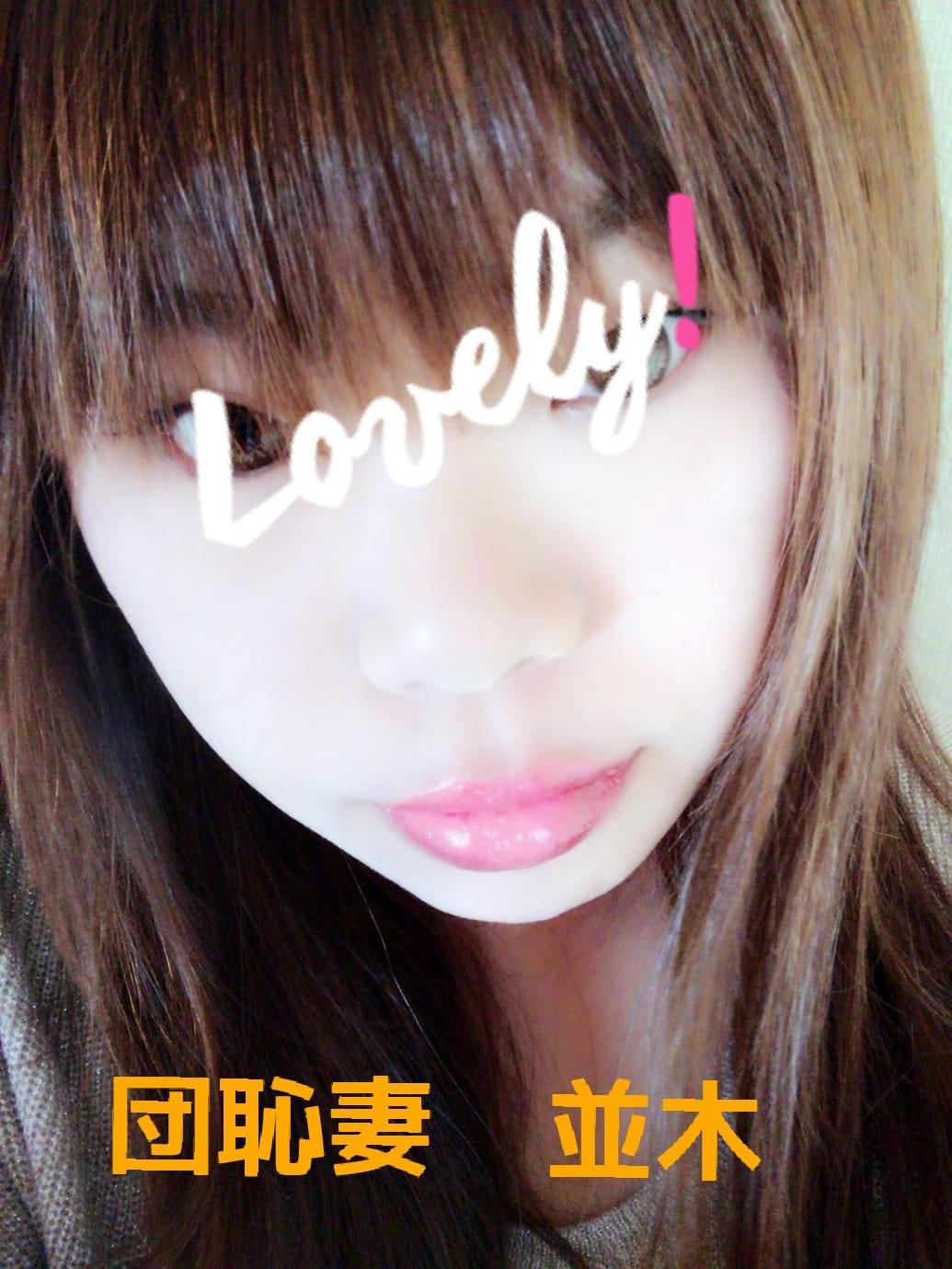 「出勤」02/23(金) 10:34 | 並木さんの写メ・風俗動画