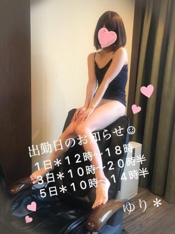 「出勤日のお知らせ♡」02/23(金) 19:41   ゆり【人妻に見えない人妻】の写メ・風俗動画