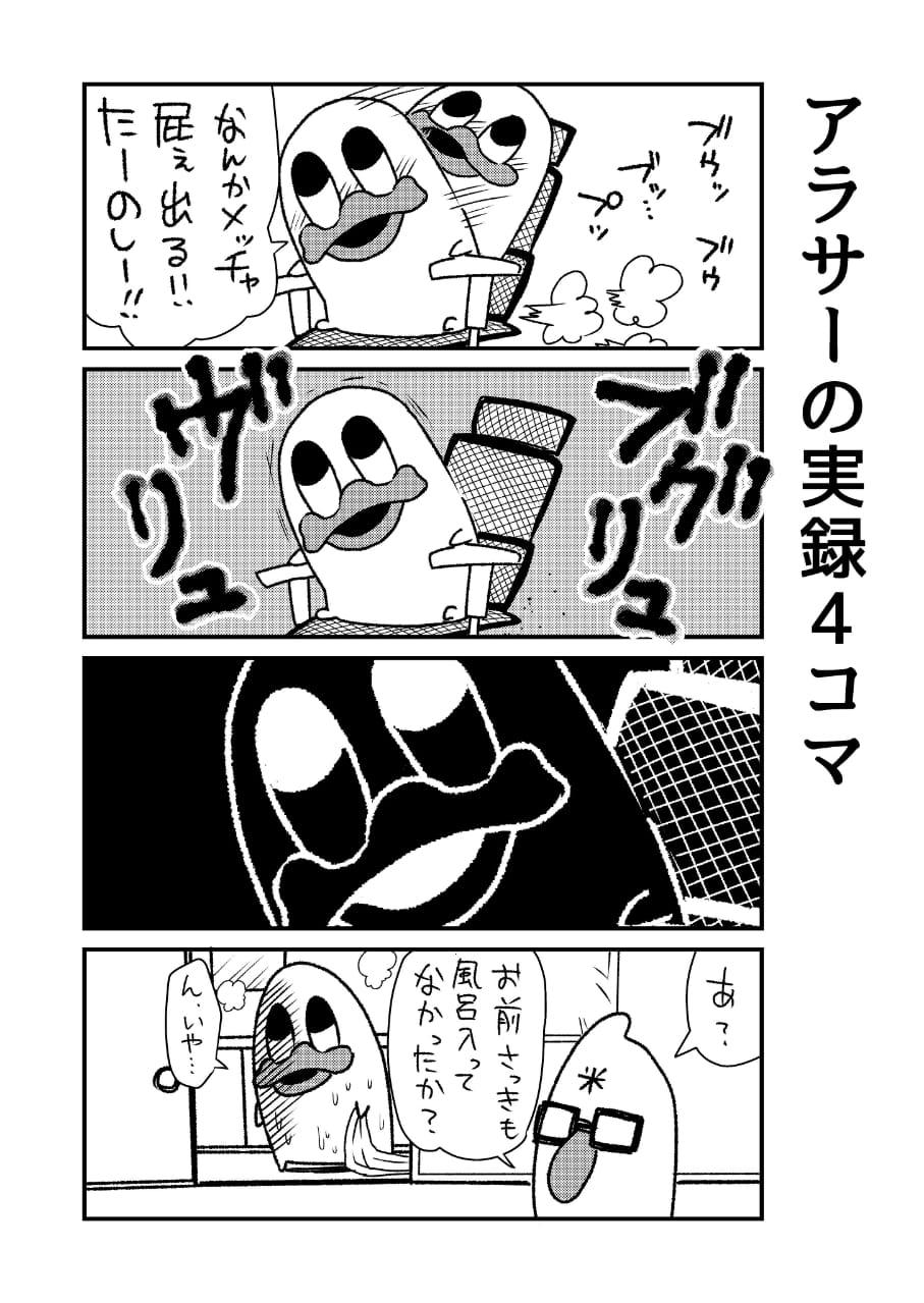 「あんこ野郎 あとがき  ゆかり姫」02/23日(金) 23:37 | ゆかりの写メ・風俗動画