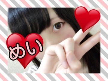 めい「お兄様に会いたいな~☆」02/24(土) 09:27 | めいの写メ・風俗動画