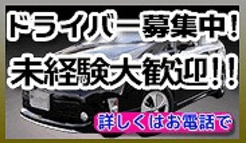 「送迎ドライバー募集!アルバイト大歓迎!」02/25(日) 01:46 | アガサの写メ・風俗動画