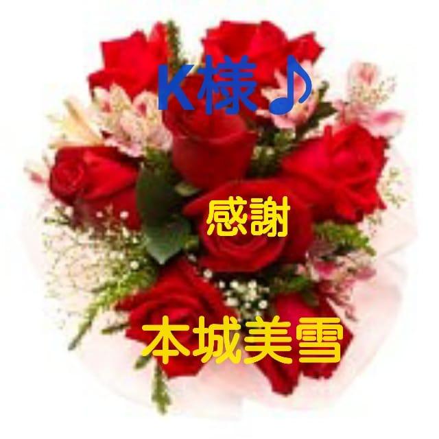 「心より…お礼♪」02/25日(日) 11:54   本城美雪の写メ・風俗動画