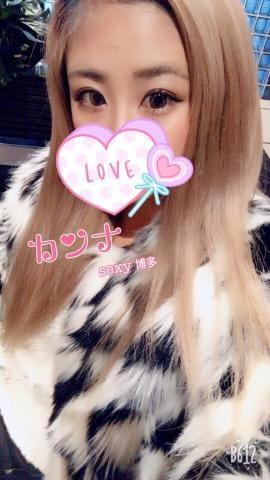 カンナ「待機だよーん」02/25(日) 17:18 | カンナの写メ・風俗動画