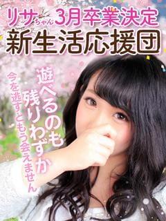 リサ「出勤しました♪」02/25(日) 18:12 | リサの写メ・風俗動画