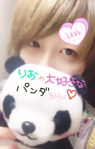 「ありがとう」02/28(水) 04:15 | りおの写メ・風俗動画