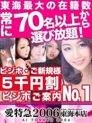 「駅チカ限定割引!」03/08(木) 00:30 | えるめす.の写メ・風俗動画
