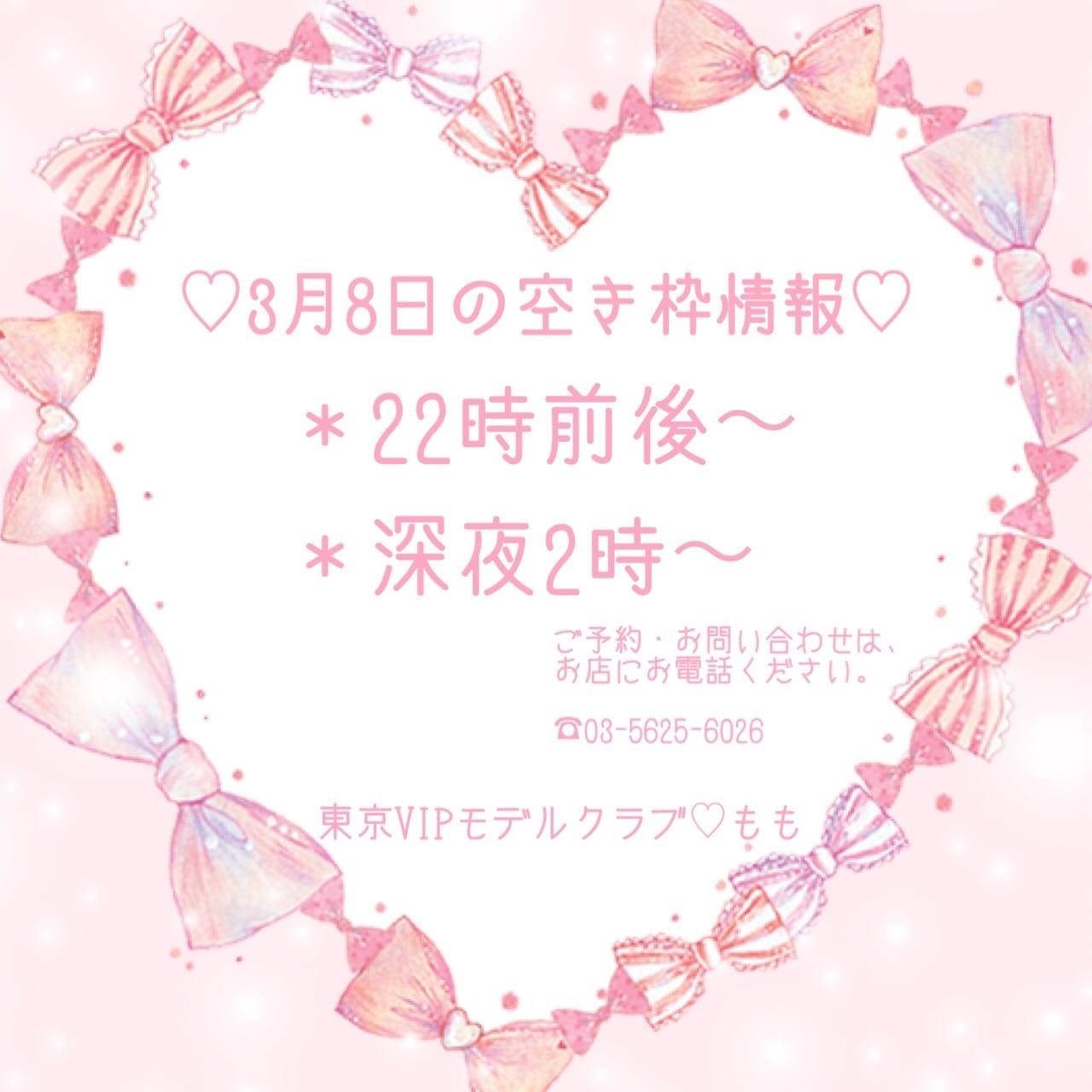 もも「本日」03/08(木) 17:07 | ももの写メ・風俗動画