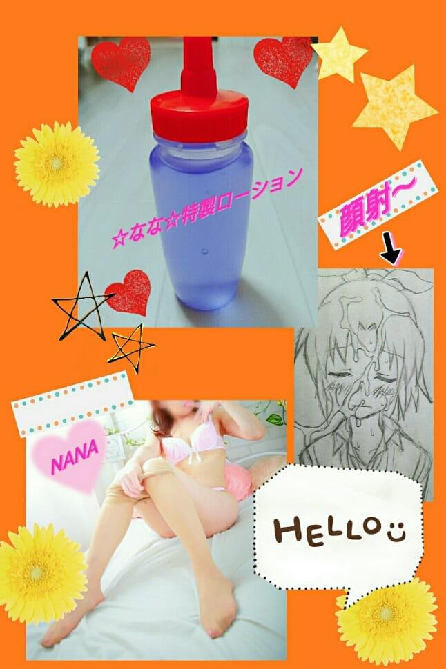 「日曜のありがとう('-'*)♪」03/13(火) 00:39   ななの写メ・風俗動画