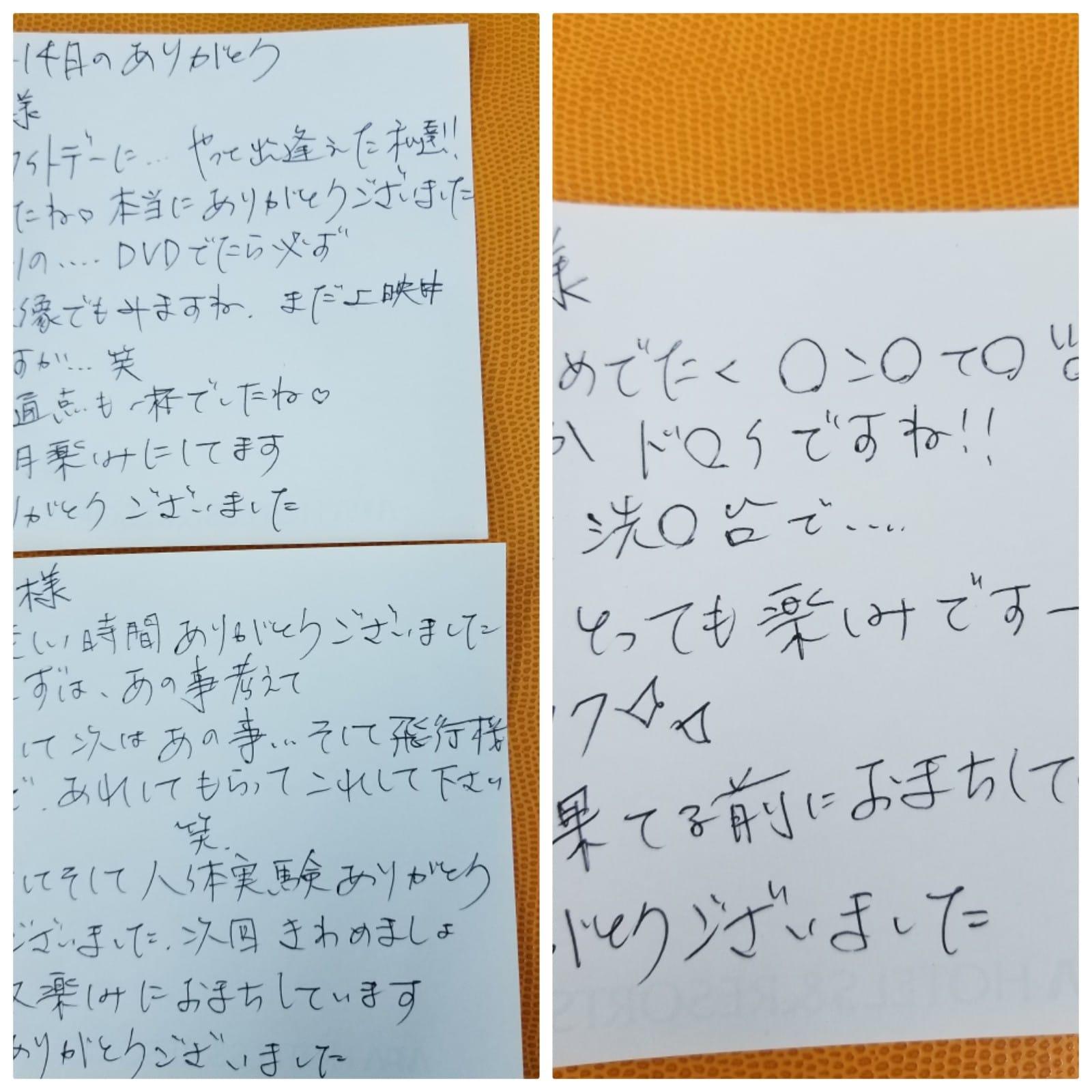 「3月14日のありがとう」03/15(木) 18:02   優馬の写メ・風俗動画