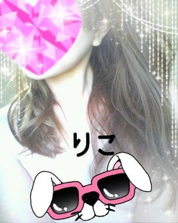 りこ「<(_ _)>おはようございます」03/16(金) 09:14 | りこの写メ・風俗動画