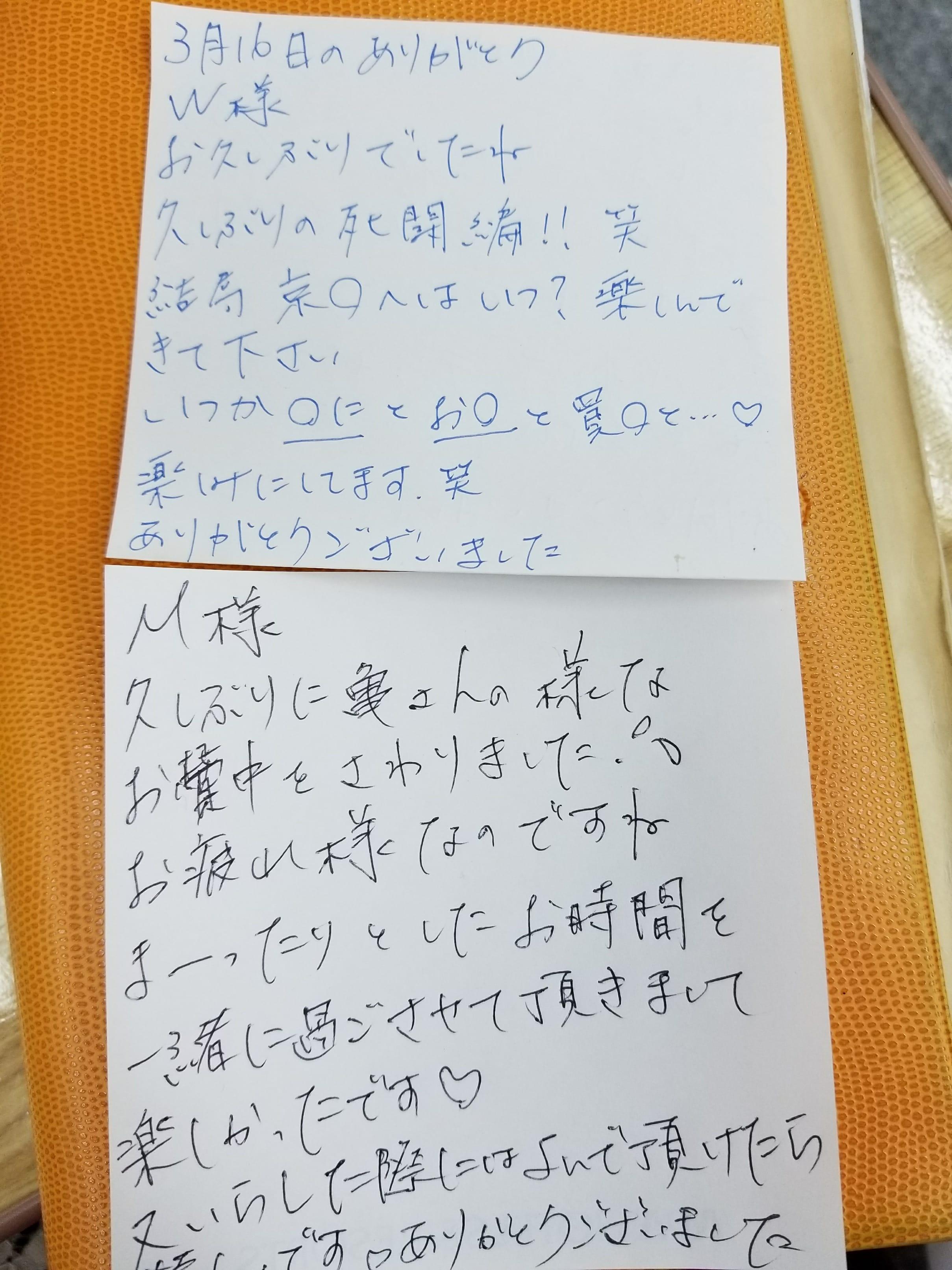 「3月16日のありがとう」03/17(土) 03:24   優馬の写メ・風俗動画