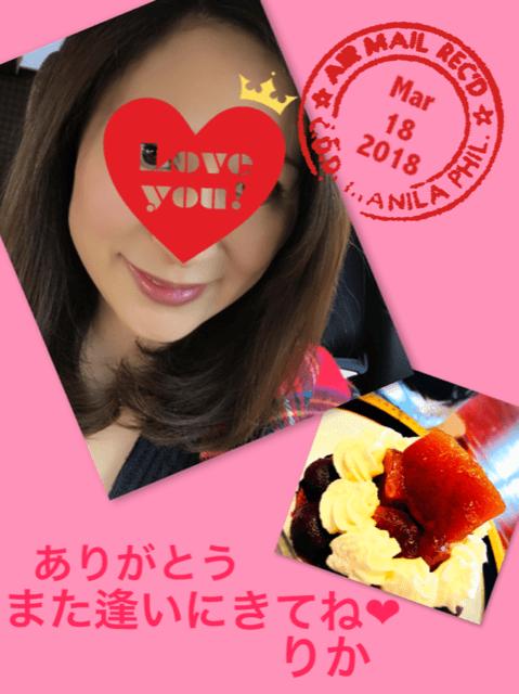 「また来月(*´`*)」03/18(日) 18:31 | りかの写メ・風俗動画