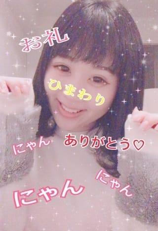 「☆2月18日☆」03/18(日) 22:07 | ひまわりの写メ・風俗動画