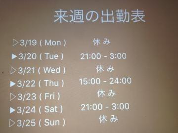 わたあめ「▷. 来週の出勤について」03/18(日) 23:00 | わたあめの写メ・風俗動画