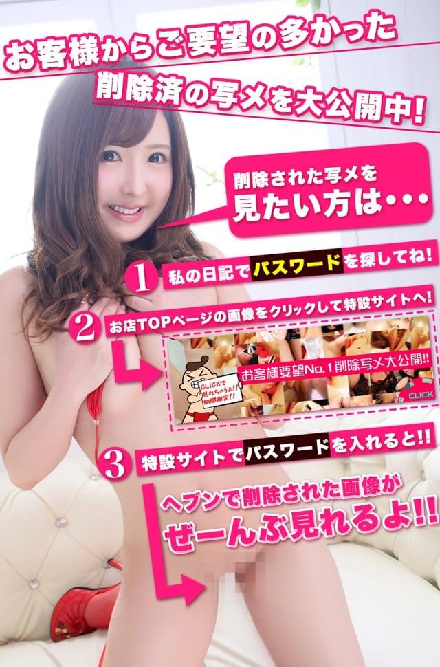 「第2弾パスワード発表!」03/18日(日) 23:14 | くるみん.の写メ・風俗動画