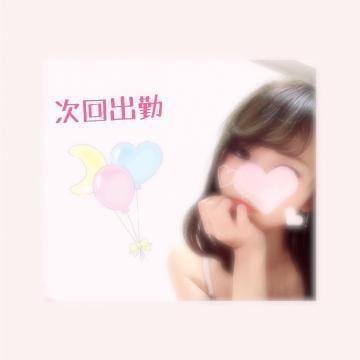 みき「次回出勤」03/18(日) 23:20   みきの写メ・風俗動画