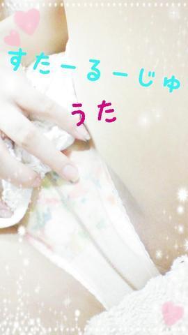 うた 甘えん坊!!「ご予約のお兄さん«٩(*´∀`*)۶»」03/19(月) 12:05 | うた 甘えん坊!!の写メ・風俗動画